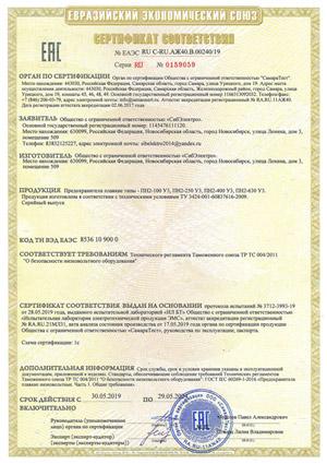 Таможенный сертификат